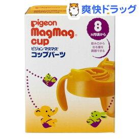 ピジョン マグマグコップパーツ(1セット)【マグマグ】