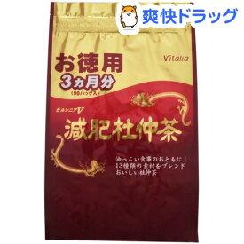 ビタリア ガルシニアV 減肥杜仲茶(90包)【ビタリア】