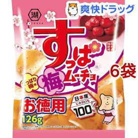 湖池屋 すっぱムーチョチップス さっぱり梅味(126g*6袋セット)【湖池屋(コイケヤ)】