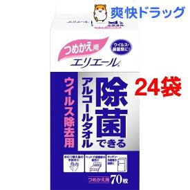 エリエール 除菌できるアルコールタオル ウイルス除去用 つめかえ用(70枚入*24コセット)【エリエール】