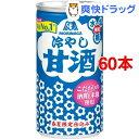 森永 冷やし甘酒(190g*60本入)【送料無料】