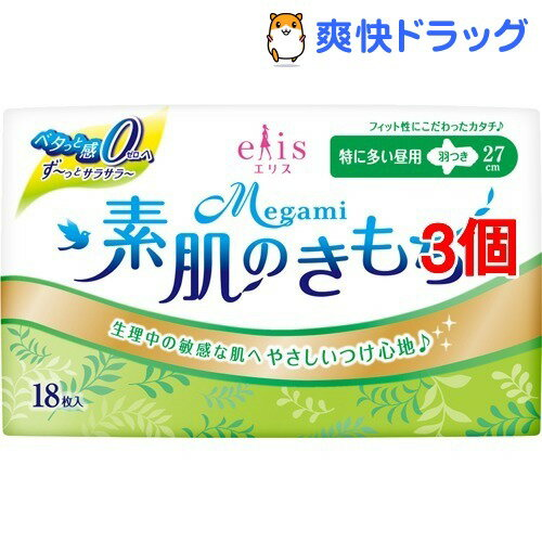 エリス Megami 素肌のきもち 特に多い昼用 羽つき(18枚入*3コセット)【elis(エリス)】