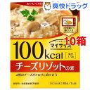 マイサイズ チーズリゾットの素(86g*10コ)【マイサイズ】