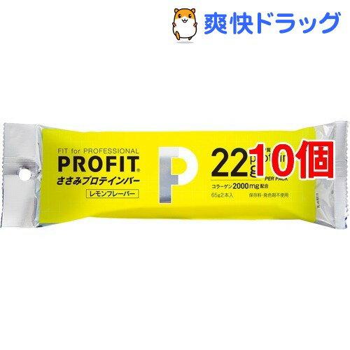 【訳あり】丸善 プロフィット ささみプロテインバー レモン味(65g*2本入*10コセット)
