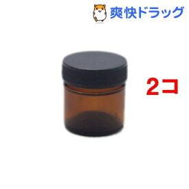 茶色ガラス・クリーム容器(25mL*2コセット)【生活の木 茶色ガラス・クリーム容器】
