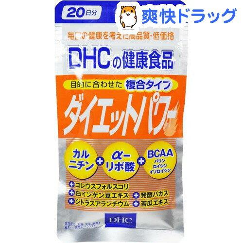 DHC ダイエットパワー 20日分(60粒)【DHC】[dhc αリポ酸 サプリ サプリメント ダイエット食品]