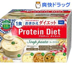 DHC プロティンダイエット スープパスタ(15袋入)【DHC サプリメント】