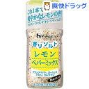 香りソルト レモンペパーミックス(55g)【香りソルト】