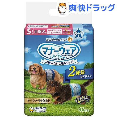 マナーウェア男の子用Sサイズ 小型犬用(46枚入)【201803_ucd】【マナーウェア】