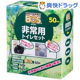 驚異の防臭袋BOS(ボス) 非常用トイレセット 50回分(1セット)【防臭袋BOS】