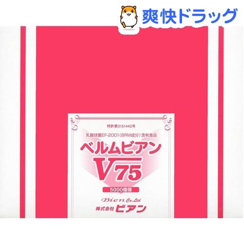 ベルムビアンV75(1g*50包)【ベルムビアン】