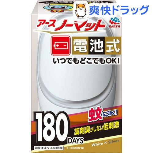 アースノーマット セット 電池式 180日用 ホワイトシルバー(1セット)【アースノーマット電池式】