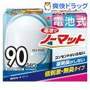 電池でノーマット 90日用セット ホワイトブルー(1セット)【電池でノーマット】