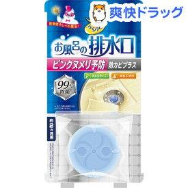 らくハピ お風呂の排水口 ピンクヌメリ予防 防カビプラス(1コ入)【らくハピ】