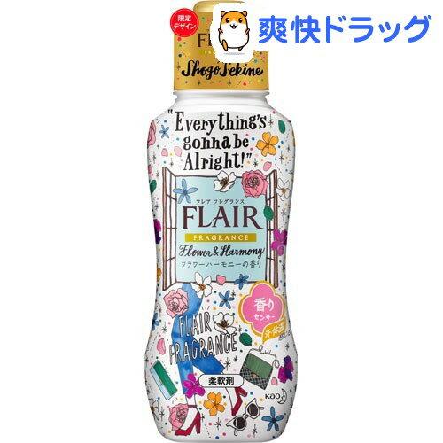 フレア フレグランス 柔軟剤 フラワー&ハーモニー 本体(570mL)【フレア フレグランス】