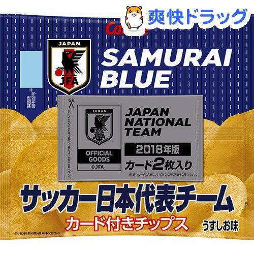 サッカー日本代表ポテトチップス2018(22g)