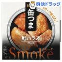 K&K 缶つまスモーク 鮭ハラス(50g)【K&K 缶つま】[おつまみ お花見グッズ]