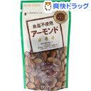 【訳あり】サンライズ 食塩不使用 アーモンド(75g)
