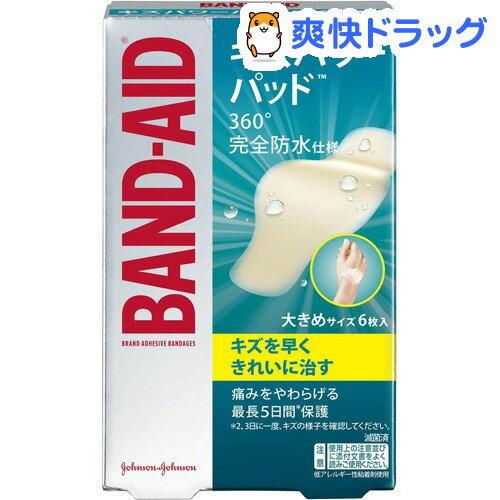 バンドエイド キズパワーパッド 大きめサイズ(6枚入)【バンドエイド(BAND-AID)】