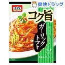 オーマイ コク旨ガーリックトマト(85g)【オーマイ】