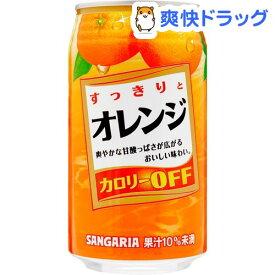 サンガリア すっきりとオレンジ(340g*24本入)