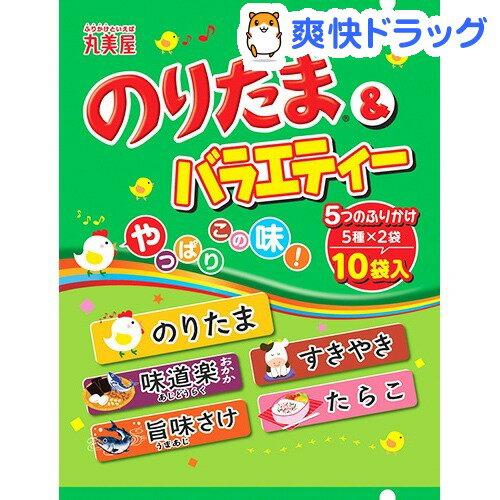 【訳あり】のりたま&バラエティー(10袋入)