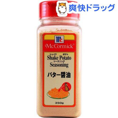 マコーミック シェイクポテトシーズニング バター醤油(350g)【マコーミック】