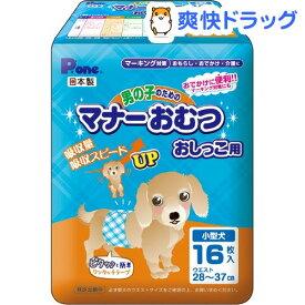 P・ワン 男の子のためのマナーおむつ おしっこ用 小型犬(16枚入)【P・ワン(P・one)】