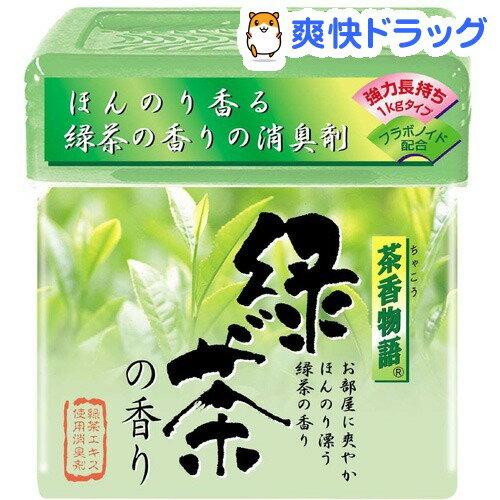茶香物語 緑茶の香り(1kg)
