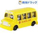 ドリームトミカ No154 スヌーピー スクールバス(1コ入)【ドリームトミカ】[ミニカー おもちゃ タカラトミー]