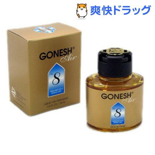 ガーネッシュ リキッドエアフレッシュナー No.8 スプリングミストの香り(74mL)【ガーネッシュ(GONESH)】