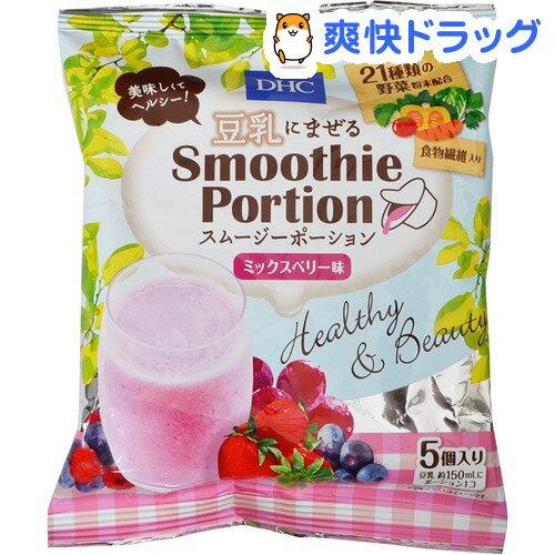 【訳あり】DHC 豆乳にまぜるスムージーポーション ミックスベリー味(5コ入)【DHC】