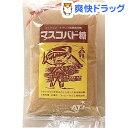 マスコバド糖(500g)【オルタートレードジャパン】
