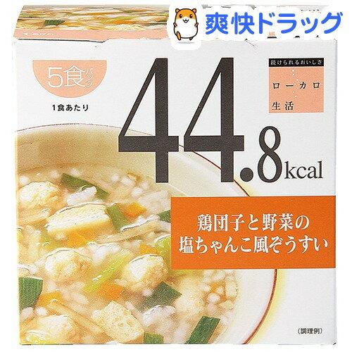 【訳あり】ローカロ生活 鶏団子と野菜の塩ちゃんこ風ぞうすい(5食入)