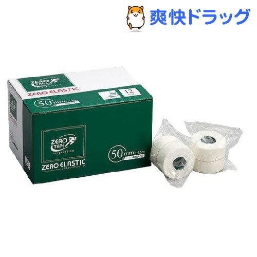 ゼロ・エラスティック エラスティックバンデージ 伸縮 50mm*4.5m(12巻)【ゼロテープ(ZERO TAPE)】【送料無料】