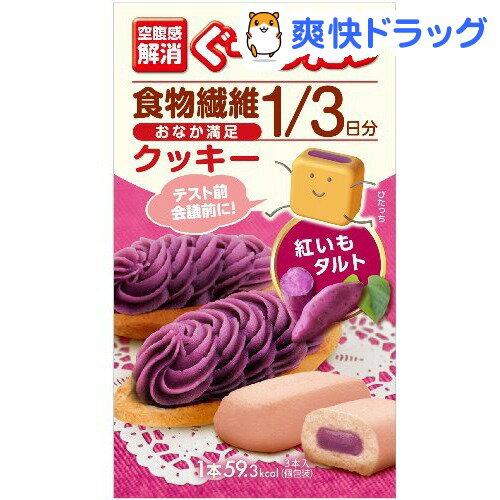 ぐーぴたっ クッキー 紅いもタルト(3本入)【ぐーぴたっ】