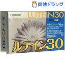 ルテイン30(60粒)[サプリ サプリメント ルテイン]【送料無料】