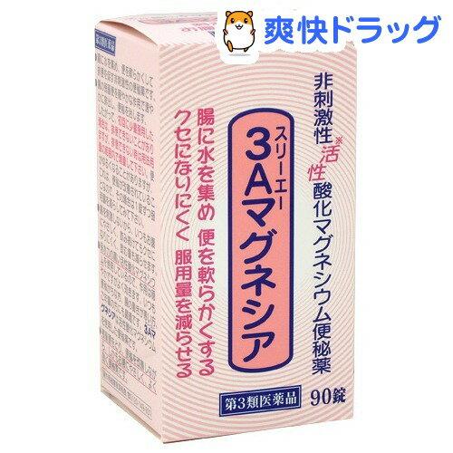 【第3類医薬品】スリーエーマグネシア(90錠入)【スリーエーマグネシア】