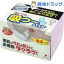 おしっこ吸う〜 パット AE-92(30コ入)[ベビー用品]