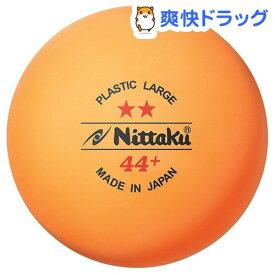 ニッタク ラージボール 2スター プラ44 NB-1032(24コ入)【ニッタク】