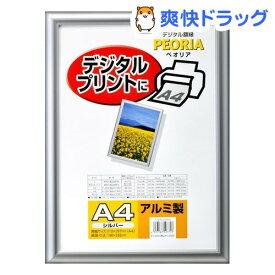 ハクバ デジタル額 ペオリア シルバー A4 FAPE-SVA4(1コ入)【ハクバ(HAKUBA)】