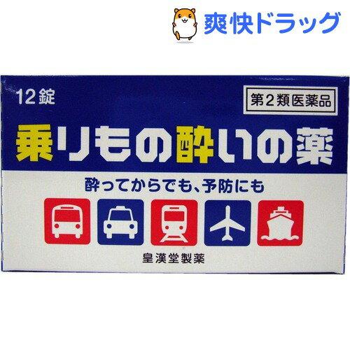 【第2類医薬品】乗りもの酔いの薬 クニヒロ(12錠)【クニヒロ】