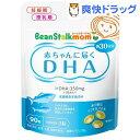 ビーンスタークマム 母乳にいいもの 赤ちゃんに届くDHA(90粒)【ビーンスタークマム】[dha epa サプリメント ビーンスターク]【送料無料】