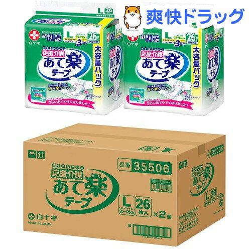 応援介護 あて楽 テープ止めタイプ Lサイズ(26枚×2個入)【応援介護】【送料無料】