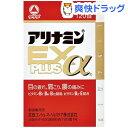 【第3類医薬品】アリナミンEXプラスα(120錠)【アリナミン】【送料無料】 ランキングお取り寄せ