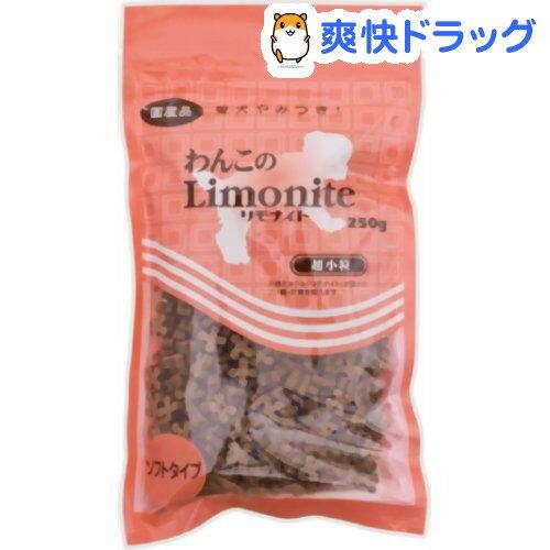 わんこのリモナイト 超小粒・ソフトタイプ(250g)【リモナイト】