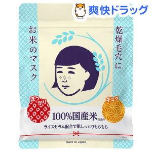 「毛穴撫子 お米のマスク(10枚入)【毛穴撫子】」を楽天で購入