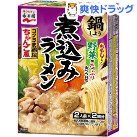 永谷園 煮込みラーメン コクうま鶏塩ちゃんこ風(294g)【煮込みラーメン】