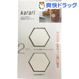 Karari 珪藻土タブレット ヘキサゴン ホワイト HO1813(2コ入)【Karari】