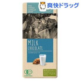 第3世界ショップ ミルクチョコレート(100g)【第3世界ショップ】[おやつ お菓子]